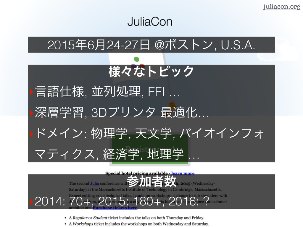 juliacon.org 20156݄24-27 @Ϙετϯ, U.S.A. ༷ʑͳτϐο...