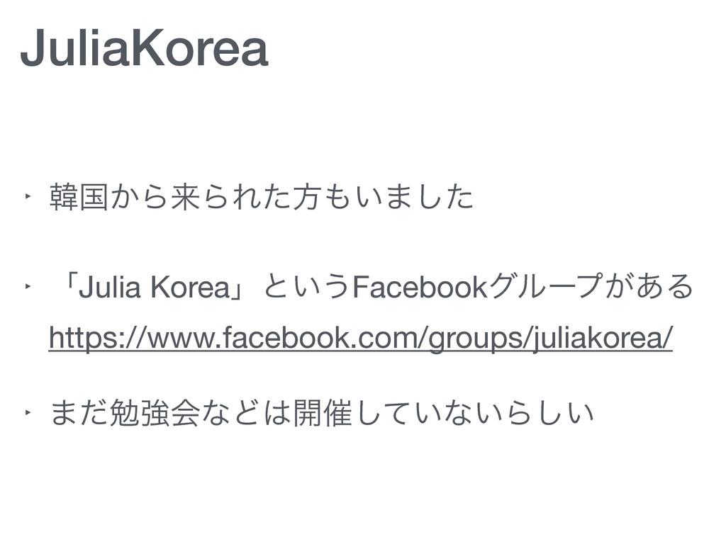 JuliaKorea ‣ ؖࠃ͔ΒདྷΒΕͨํ͍·ͨ͠  ‣ ʮJulia Koreaʯͱ͍͏...