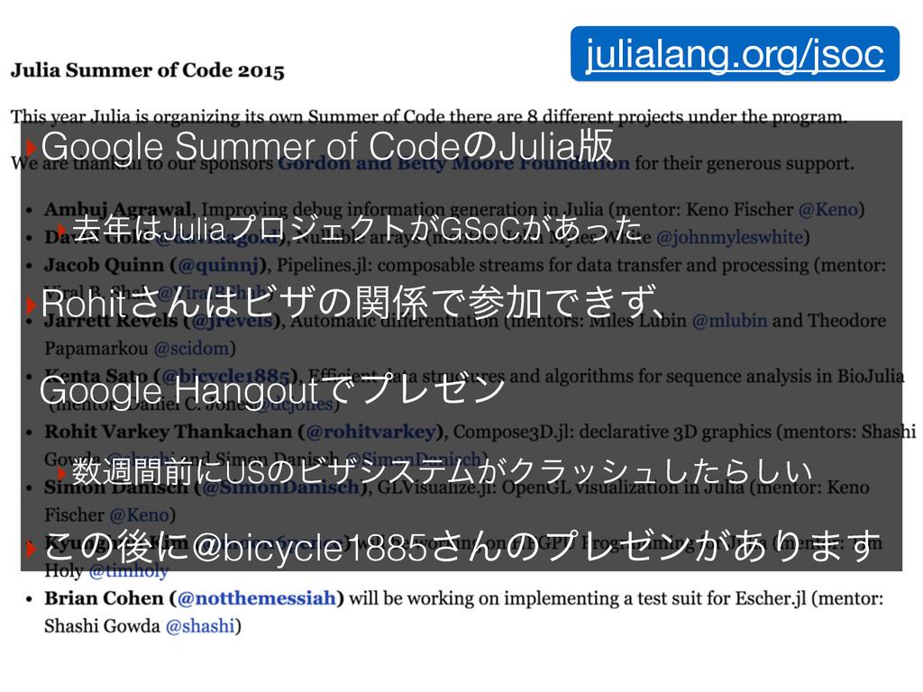 julialang.org/jsoc ‣Google Summer of CodeͷJulia...