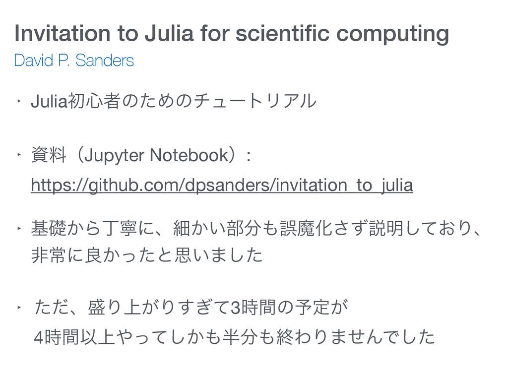 Invitation to Julia for scientific computing ‣ J...