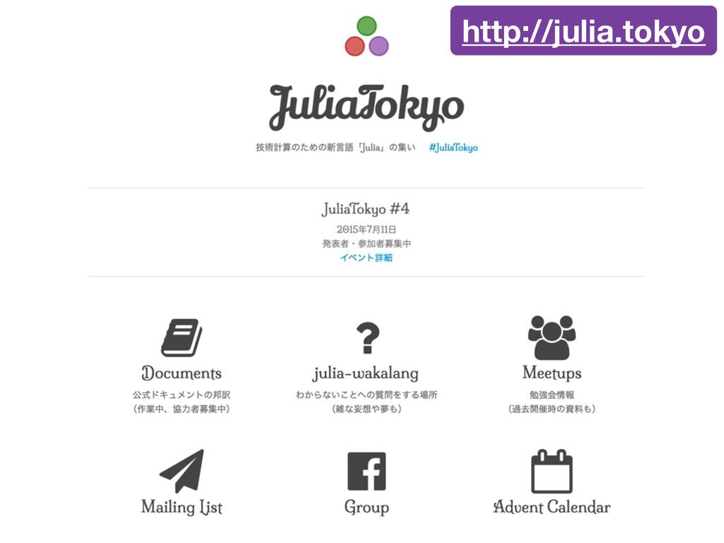 http://julia.tokyo