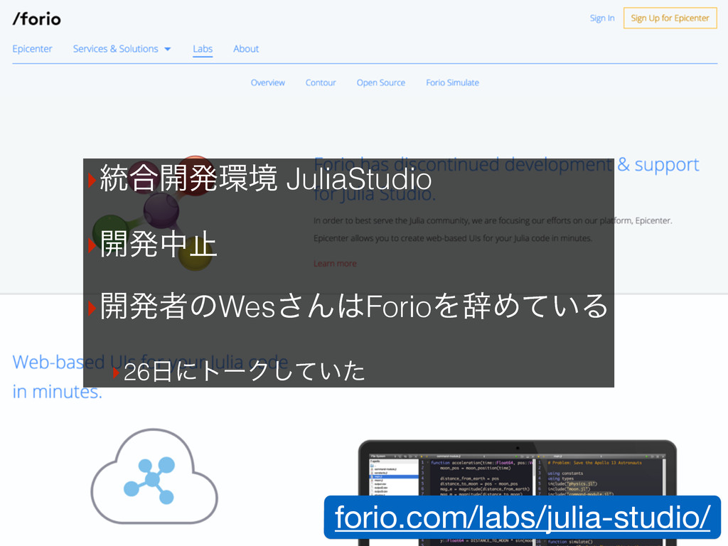 forio.com/labs/julia-studio/ ‣౷߹։ൃڥ JuliaStudi...