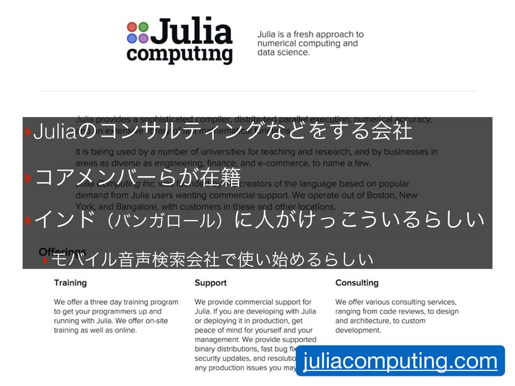 juliacomputing.com ‣JuliaͷίϯαϧςΟϯάͳͲΛ͢Δձࣾ ‣ίΞϝϯ...
