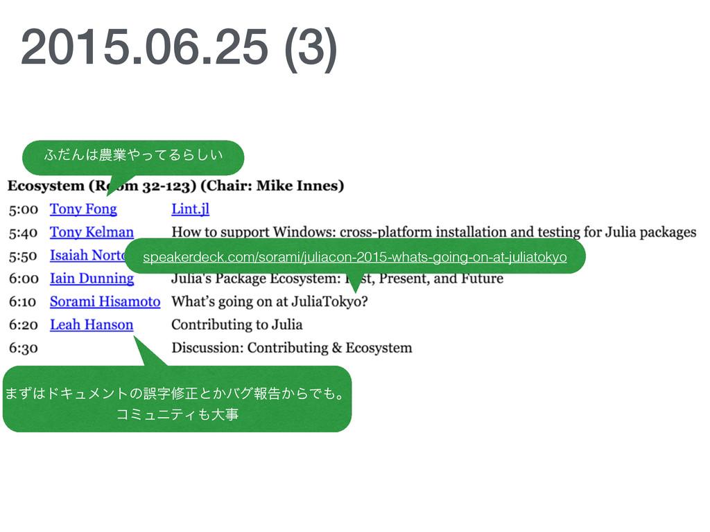 2015.06.25 (3) ;ͩΜۀͬͯΔΒ͍͠ speakerdeck.com/so...