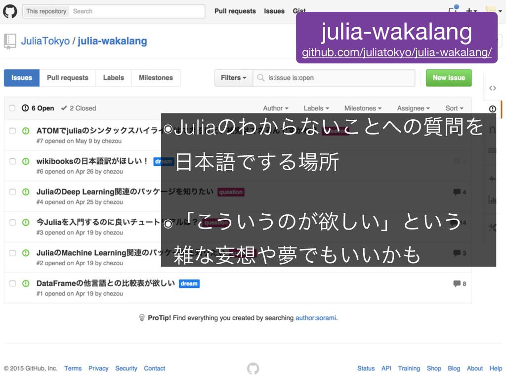 julia-wakalang  github.com/juliatokyo/julia-wak...