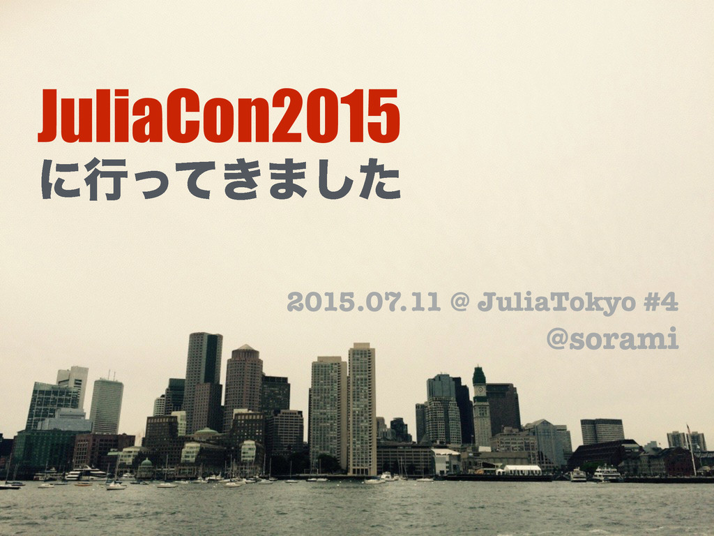 JuliaCon2015 ʹߦ͖ͬͯ·ͨ͠ 2015.07.11 @ JuliaTokyo #...