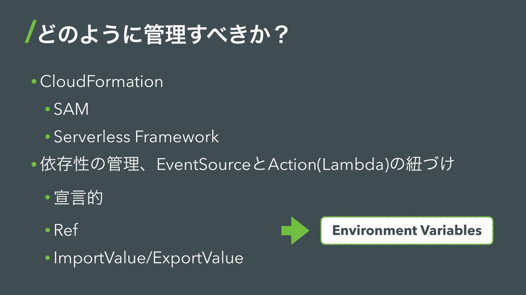 • CloudFormation • SAM • Serverless Framework •...