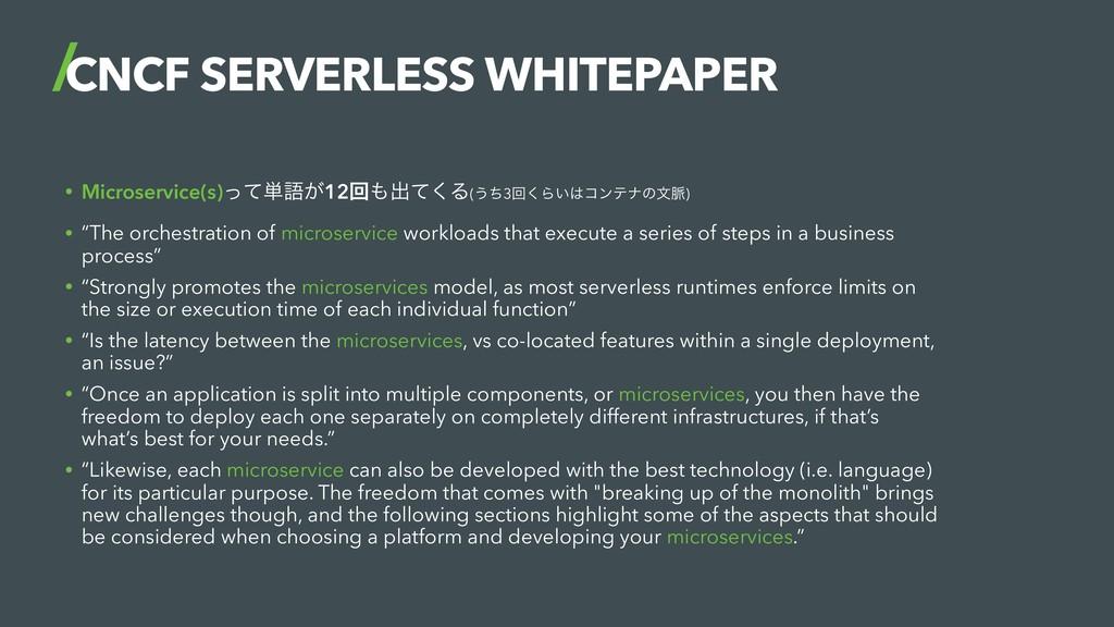 • Microservice(s)ͬͯ୯ޠ͕12ճग़ͯ͘Δ(͏ͪ3ճ͘Β͍ίϯςφͷจ຺)...