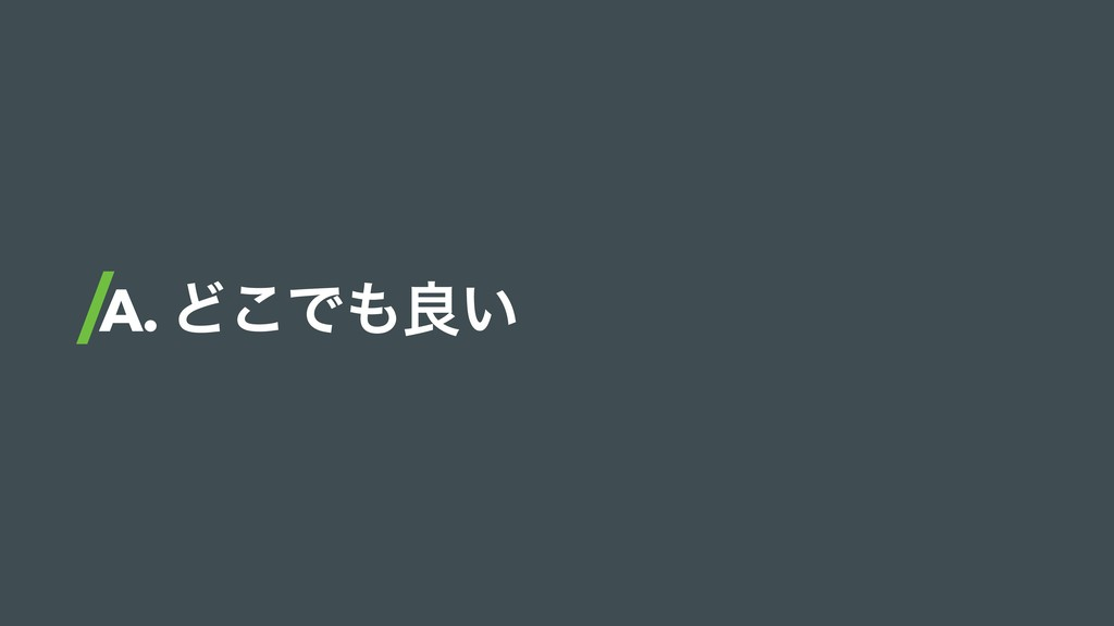 A. Ͳ͜Ͱྑ͍