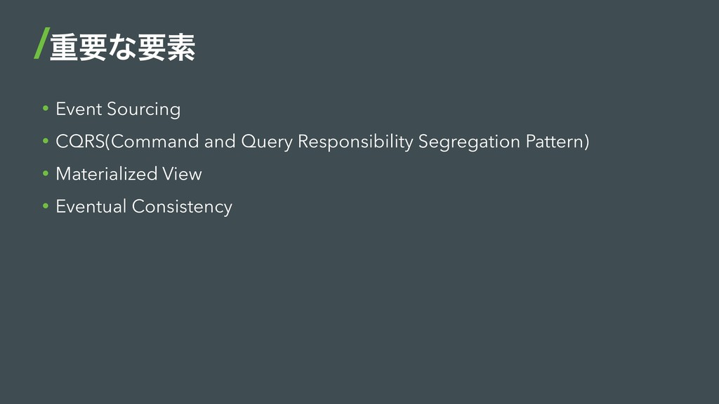 • Event Sourcing • CQRS(Command and Query Respo...
