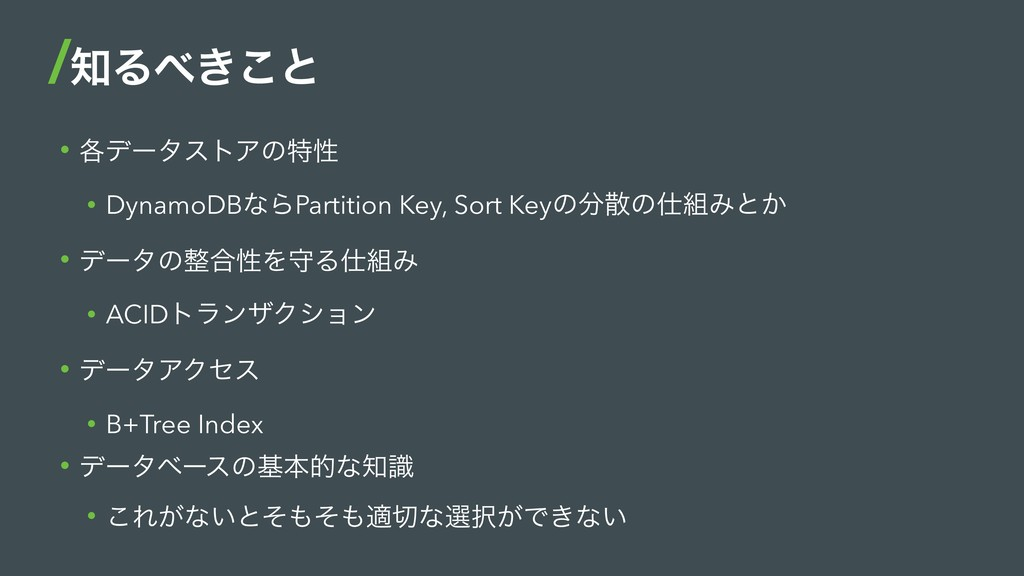 • ֤σʔλετΞͷಛੑ • DynamoDBͳΒPartition Key, Sort Ke...