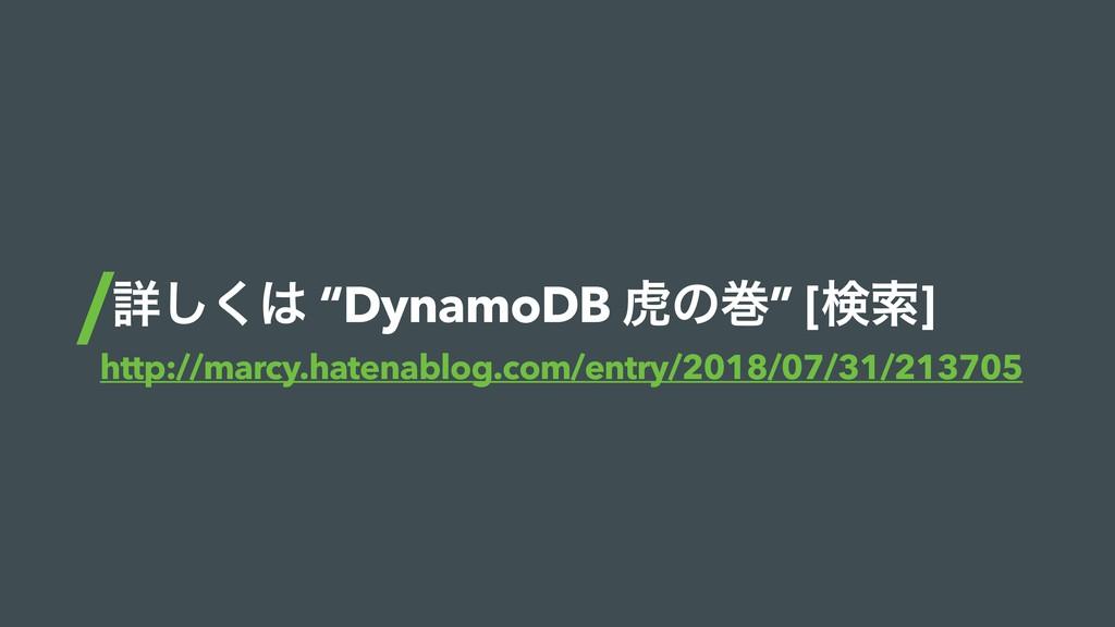 """ৄ͘͠ """"DynamoDB ދͷר"""" [ݕࡧ] http://marcy.hatenablo..."""