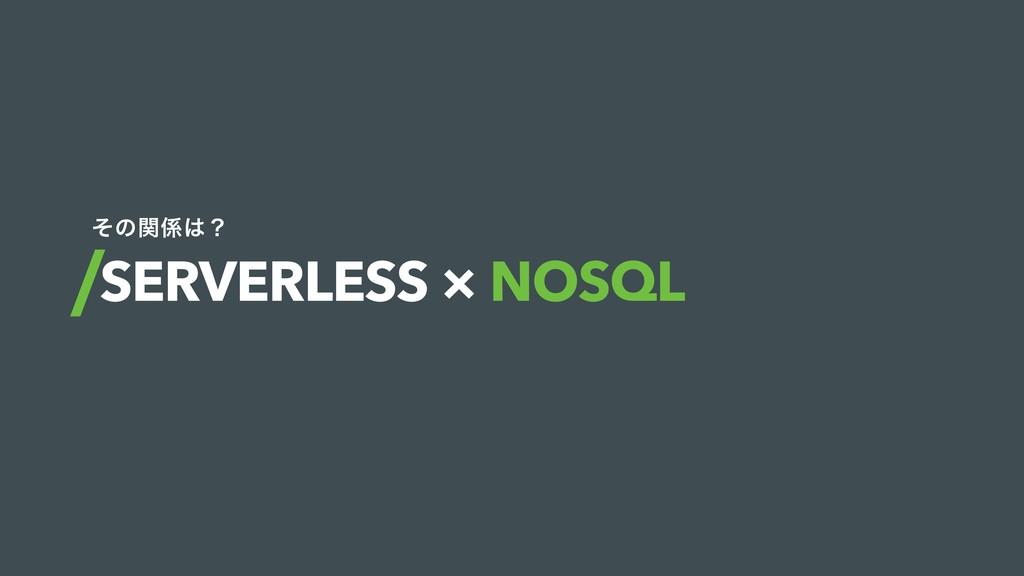 SERVERLESS × NOSQL ͦͷؔʁ