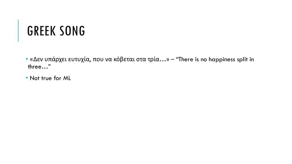 GREEK SONG • «Δεν υπάρχει ευτυχία, που να κόβετ...