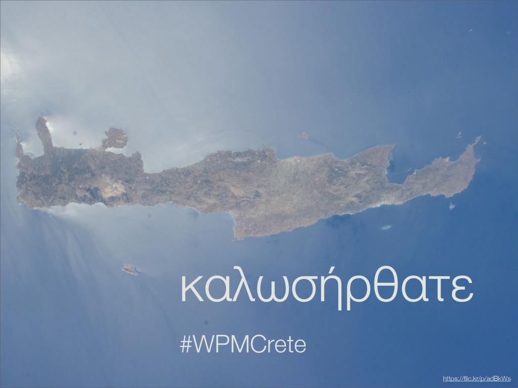 https://flic.kr/p/adBkWs καλωσήρθατε #WPMCrete