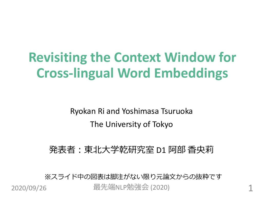 Revisiting the Context Window for Cross-lingual...