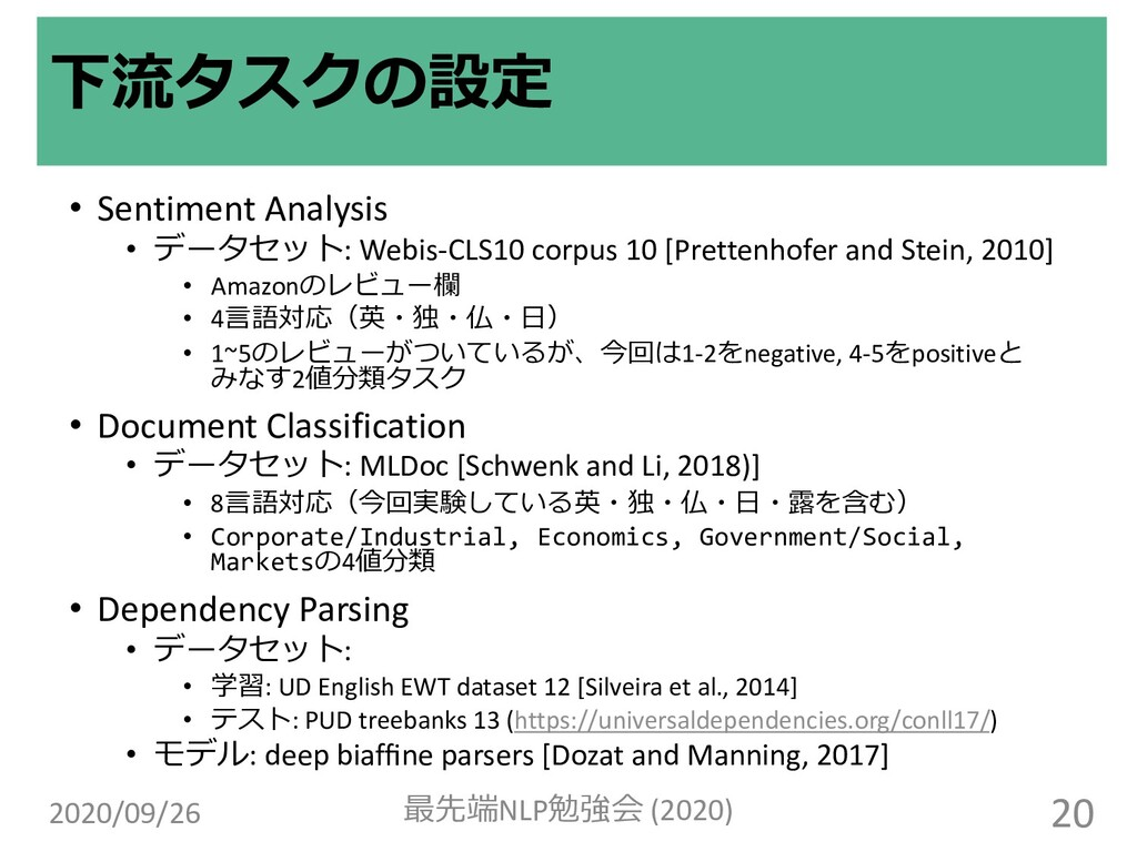 • Sentiment Analysis • データセット: Webis-CLS10 corp...