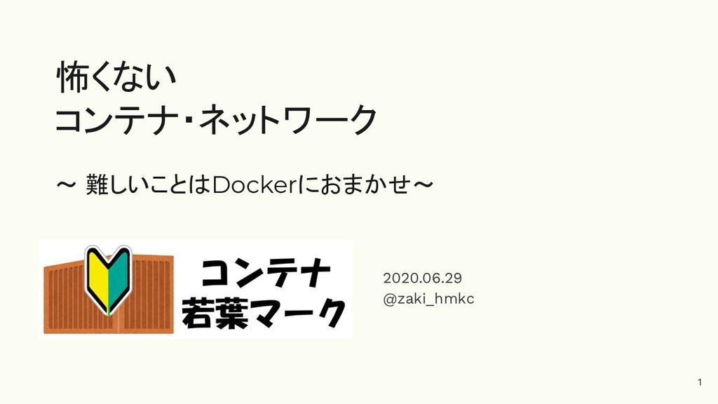 怖くない コンテナ・ネットワーク ~ 難しいことはDockerにおまかせ~ 1 2020.06...