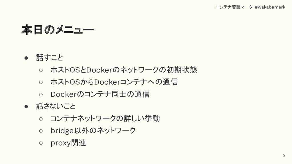● 話すこと ○ ホストOSとDockerのネットワークの初期状態 ○ ホストOSからDock...