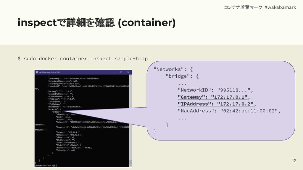inspectで詳細を確認 (container) $ sudo docker contain...