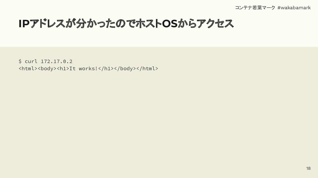 IPアドレスが分かったのでホストOSからアクセス $ curl 172.17.0.2 <htm...