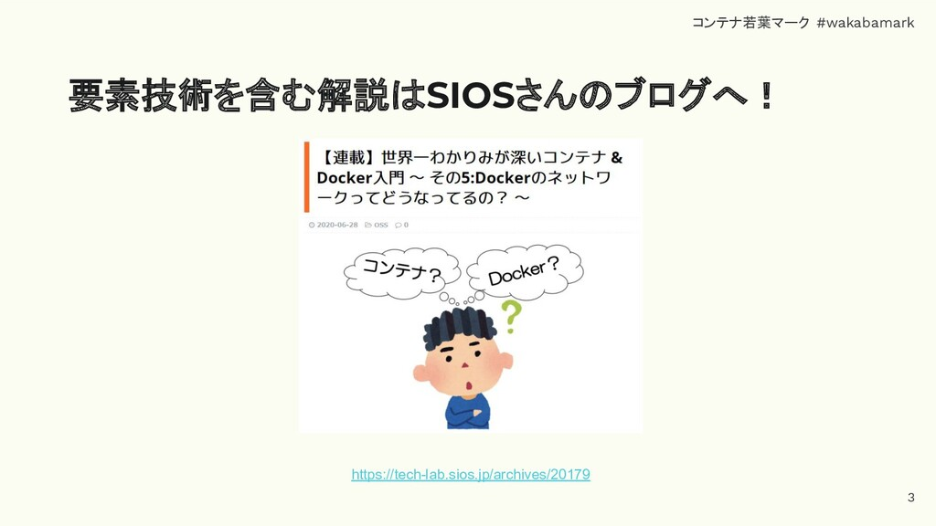 要素技術を含む解説はSIOSさんのブログへ! https://tech-lab.sios.jp...