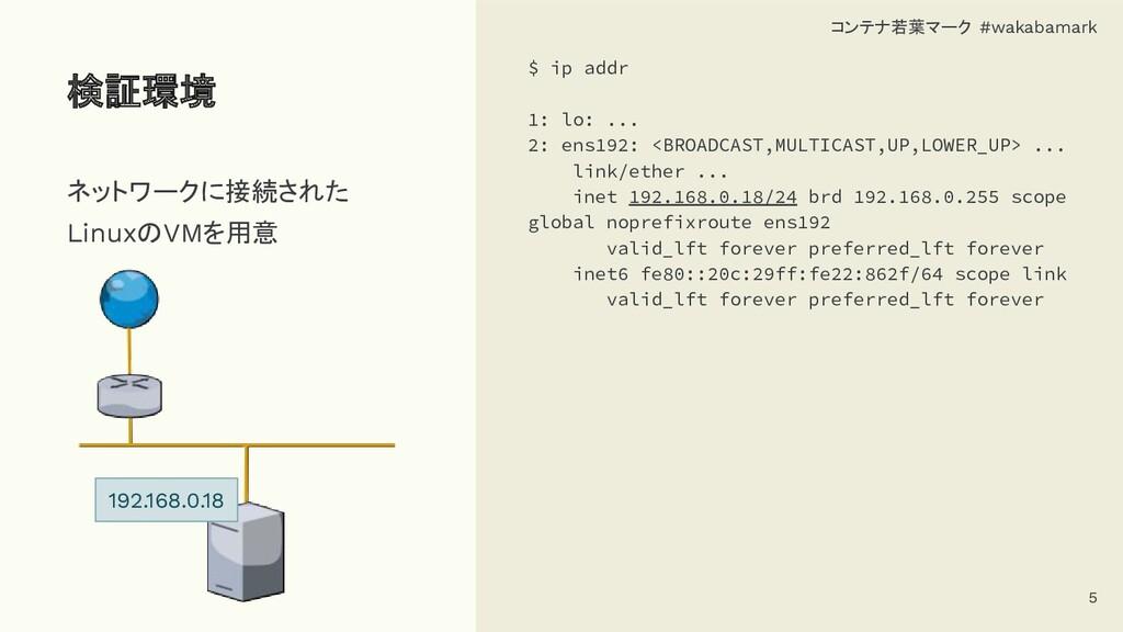 検証環境 $ ip addr 1: lo: ... 2: ens192: <BROADCAST...