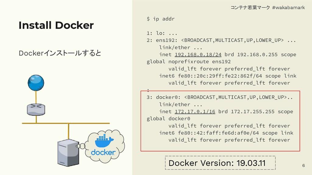 Install Docker $ ip addr 1: lo: ... 2: ens192: ...