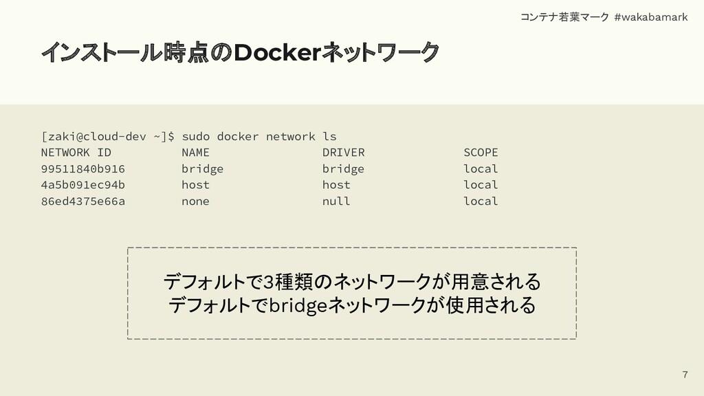 インストール時点のDockerネットワーク [zaki@cloud-dev ~]$ sudo ...