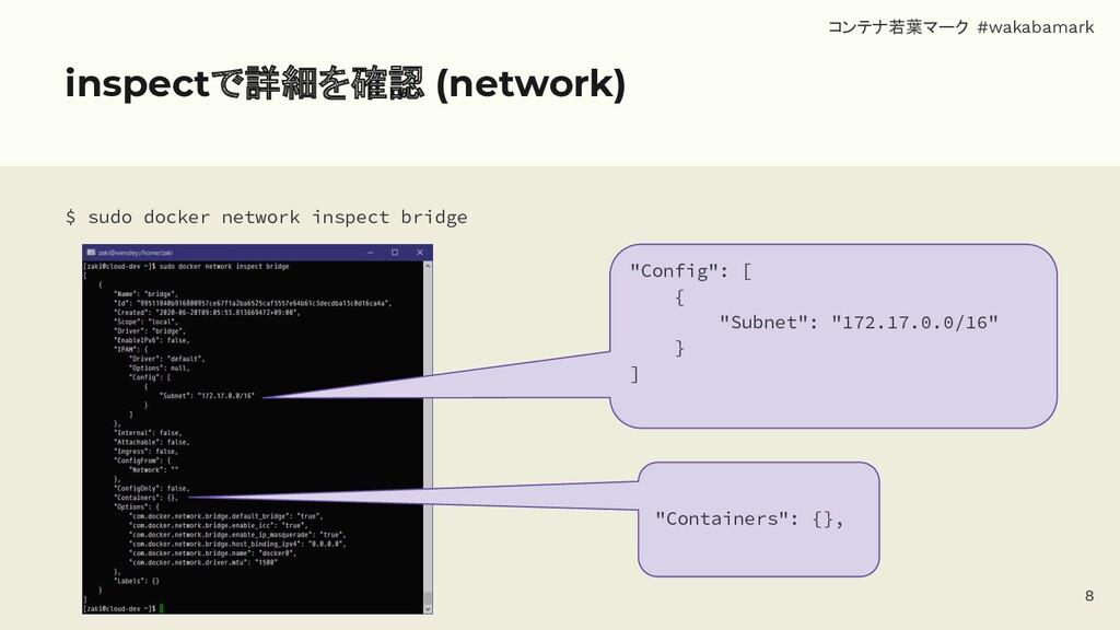 inspectで詳細を確認 (network) $ sudo docker network i...