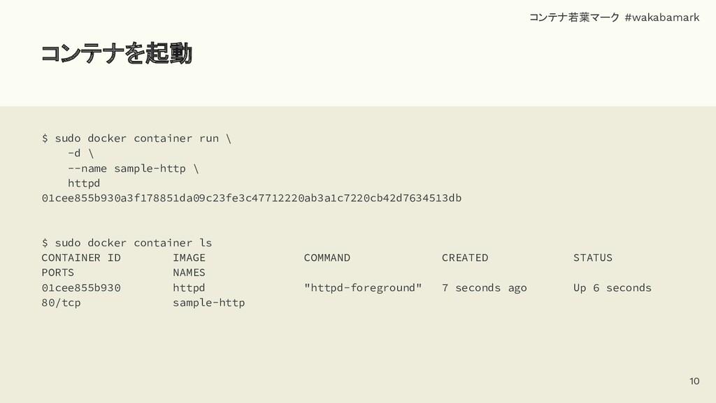コンテナを起動 $ sudo docker container run \ -d \ --na...