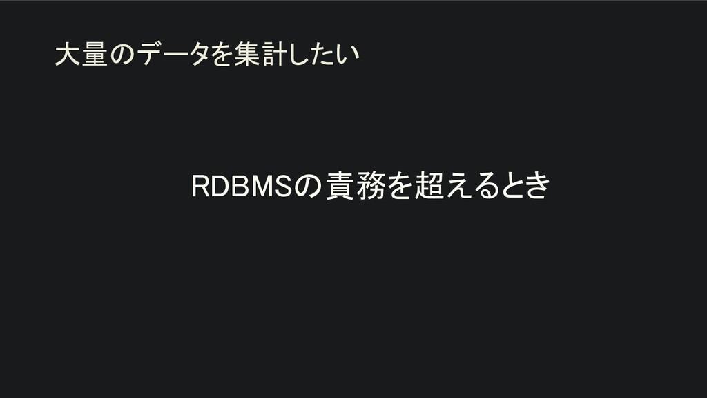 RDBMSの責務を超えるとき   大量のデータを集計したい