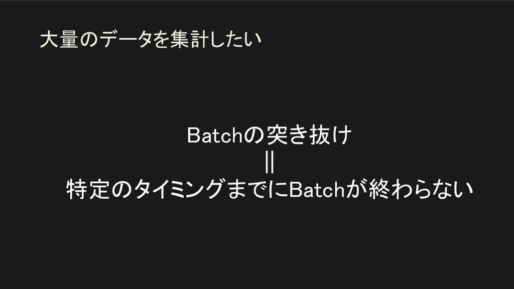 Batchの突き抜け || 特定のタイミングまでにBatchが終わらない 大量のデータを...