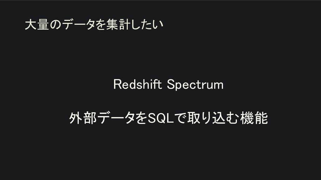 Redshift Spectrum  外部データをSQLで取り込む機能 大量のデータを集...