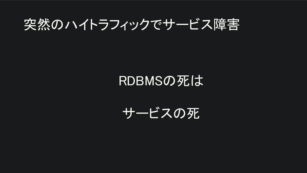 RDBMSの死は  サービスの死 突然のハイトラフィックでサービス障害