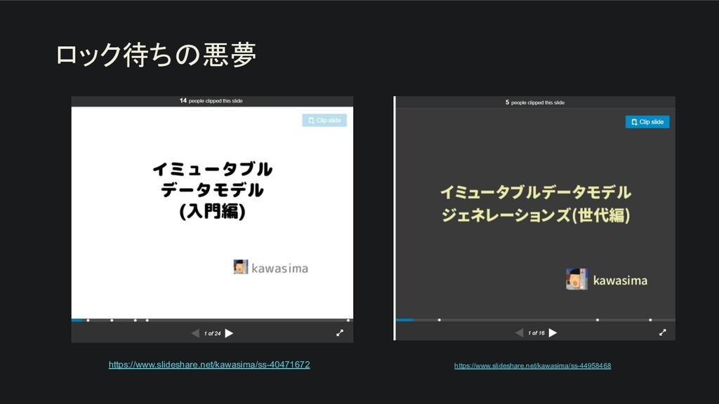 ロック待ちの悪夢 https://www.slideshare.net/kawasima/ss...