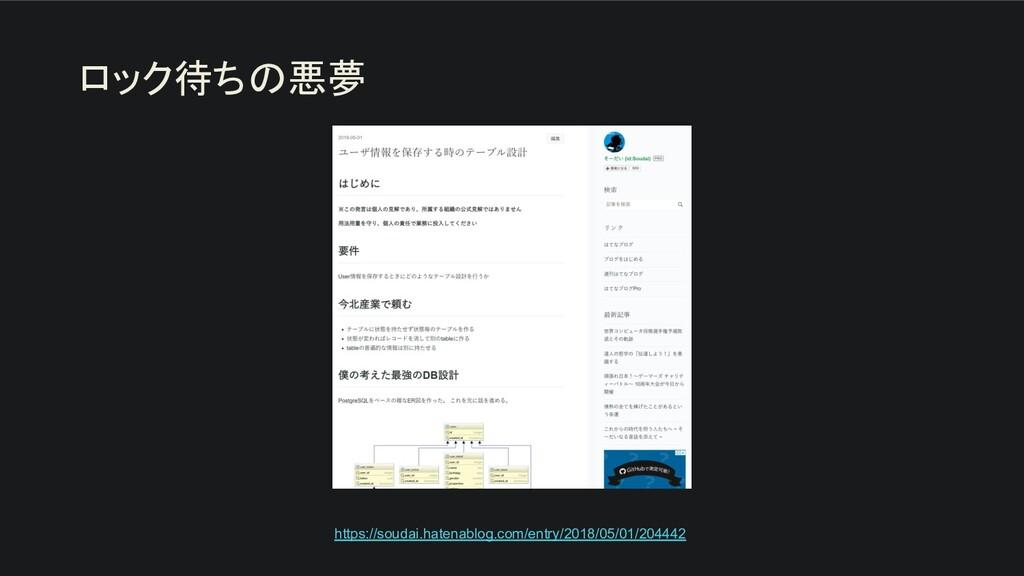 ロック待ちの悪夢 https://soudai.hatenablog.com/entry/20...