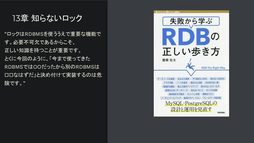 """13章 知らないロック """"ロックはRDBMSを使ううえで重要な機能で す。必要不可欠であるから..."""