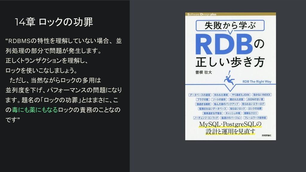 """14章 ロックの功罪 """"RDBMSの特性を理解していない場合、 並 列処理の部分で問題が発生し..."""
