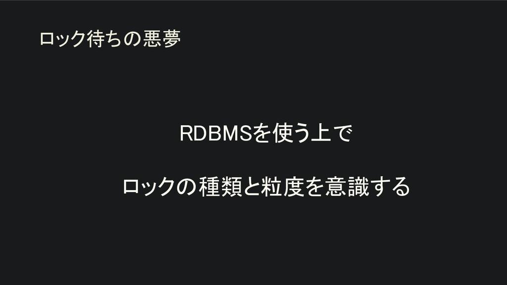 RDBMSを使う上で  ロックの種類と粒度を意識する ロック待ちの悪夢