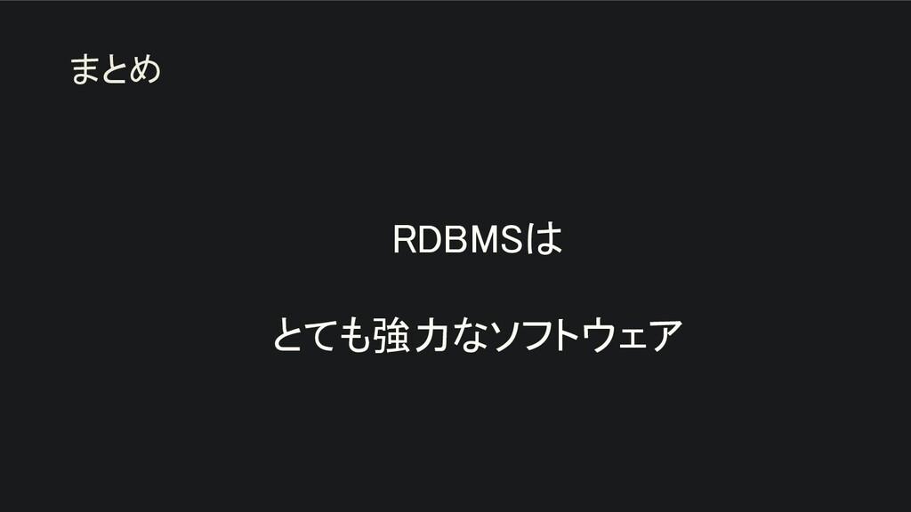 RDBMSは  とても強力なソフトウェア まとめ