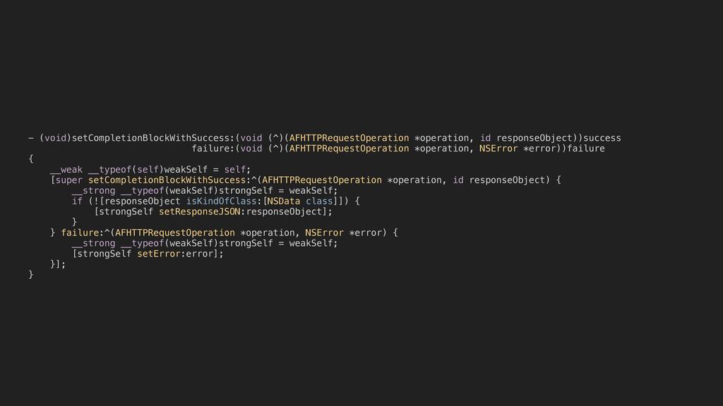 - (void)setCompletionBlockWithSuccess:(void (^)...