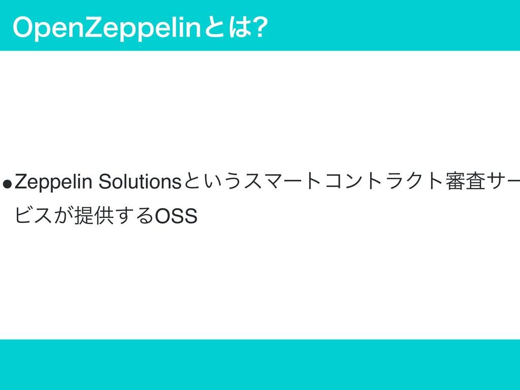 0QFO;FQQFMJOͱ •Zeppelin Solutionsͱ͍͏εϚʔτίϯτϥΫτ...