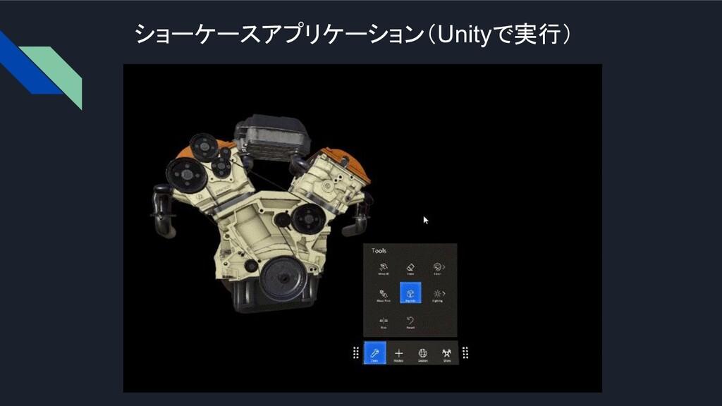 ショーケースアプリケーション(Unityで実行)