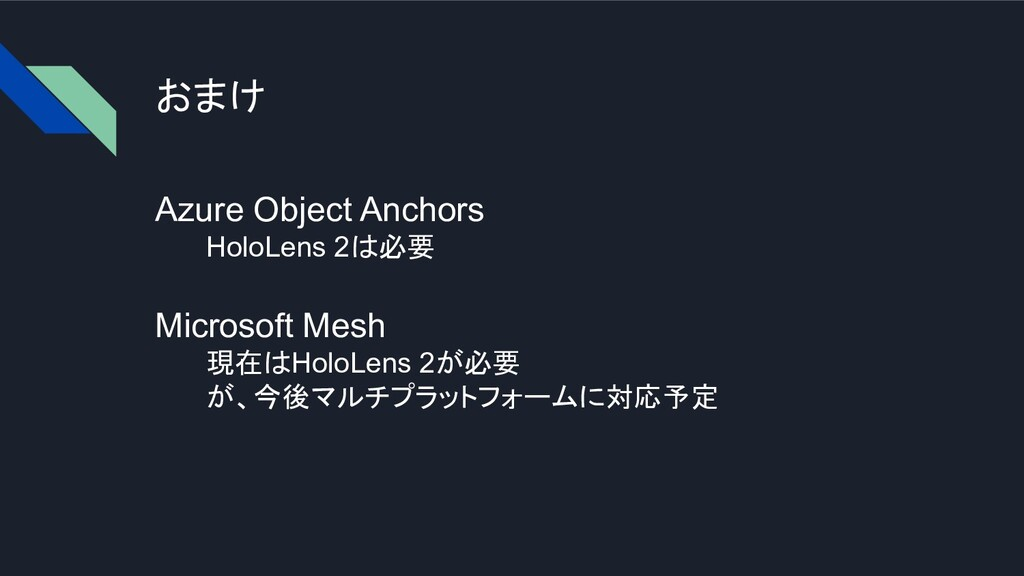 おまけ Azure Object Anchors HoloLens 2は必要 Microsof...