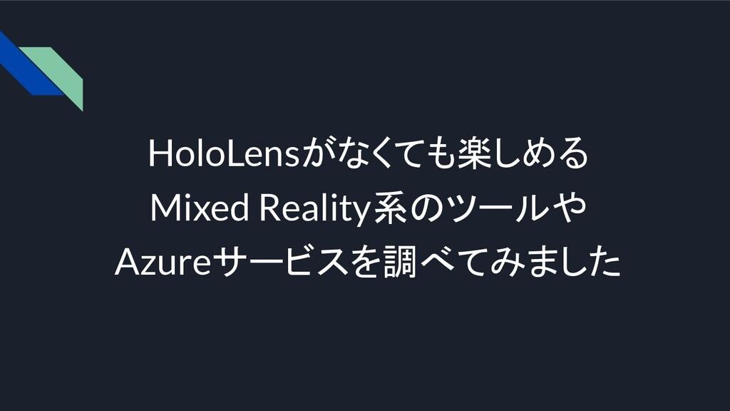 HoloLensがなくても楽しめる Mixed Reality系のツールや Azureサービス...