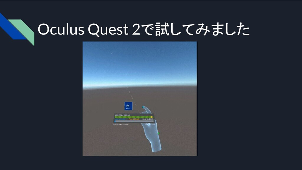 Oculus Quest 2で試してみました