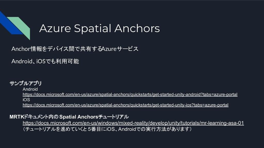 Anchor情報をデバイス間で共有するAzureサービス Android、iOSでも利用可能 ...