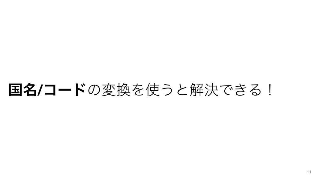 ࠃ໊/ίʔυͷมΛ͏ͱղܾͰ͖Δʂ 11