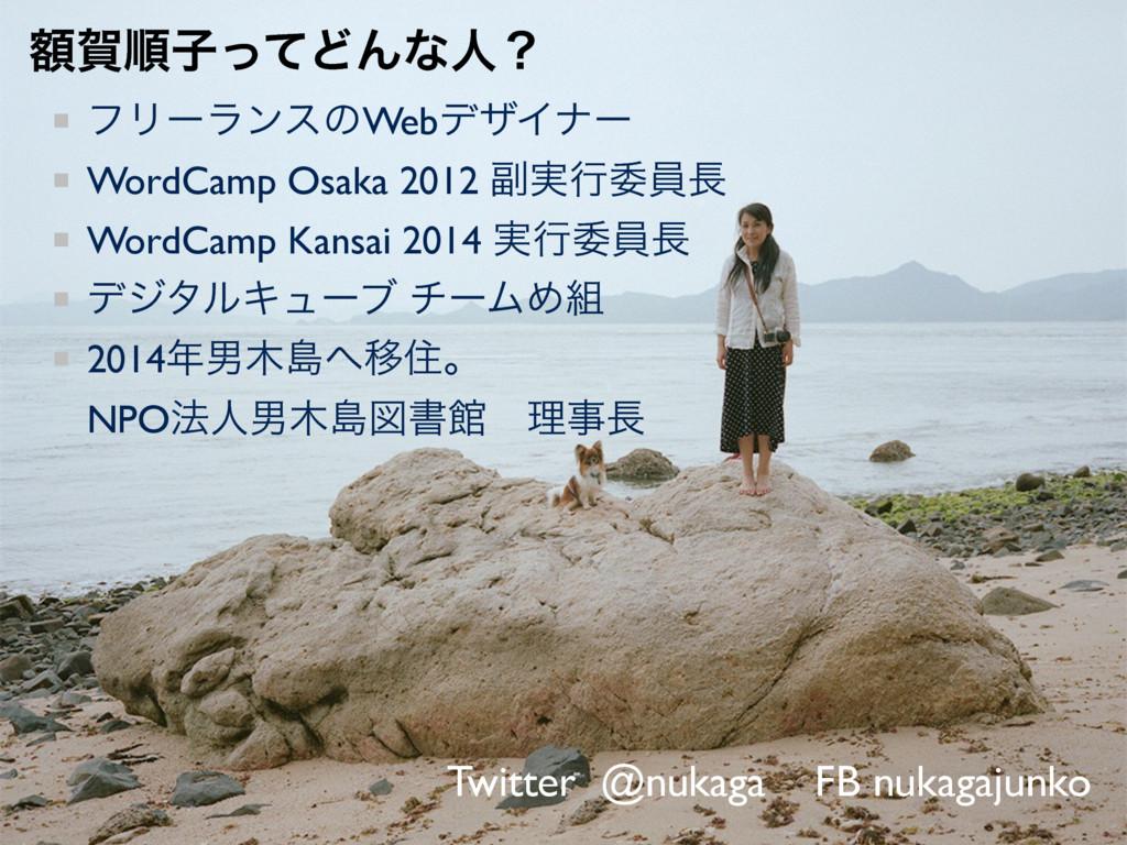ֹլॱࢠͬͯͲΜͳਓʁ ϑϦʔϥϯεͷWebσβΠφʔ  WordCamp Osaka 2...